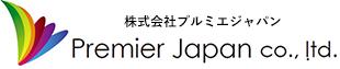 株式会社 プルミエジャパン